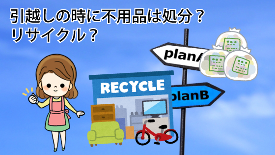 引越しの時に不用品は処分すべき?それともリサイクルすべき?