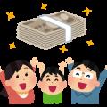 敷金礼金が安くなり喜ぶ家族