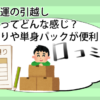 日本通運の引越しの口コミってどんな感じ?見積もりや単身パックが便利