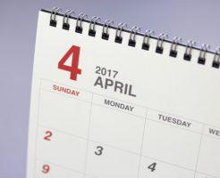 4月の引越し日を記載したカレンダー