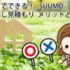 匿名でできる!SUUMOの引越し見積もりのメリットとは?