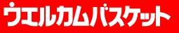 ウェルカムバスケットのロゴ