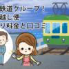 名古屋鉄道グループ名鉄引越し便の見積もり料金と口コミ