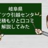岐阜県のタイツウ引越センターの見積もりと口コミを解説してみた
