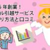 昭和56年創業エンゼル引越サービスの見積もり方法と口コミを大調査