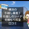 横浜の引越し業者!引越しのシードの見積もり料金と口コミ