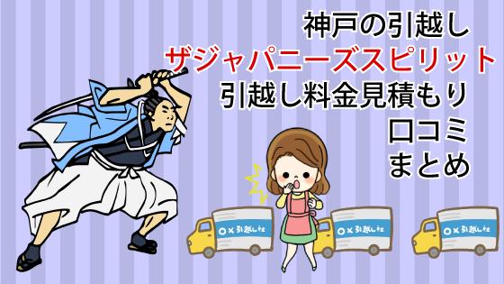 神戸の引越しザジャパニーズスピリットの引越し料金見積もりと口コミまとめ