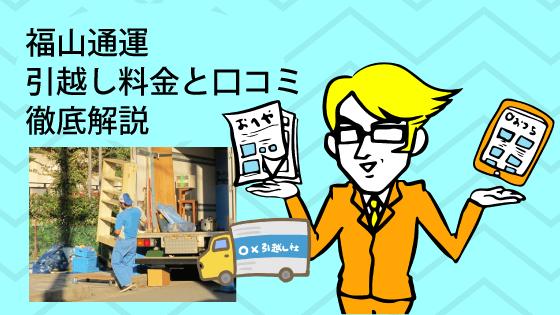 福山通運引越しの料金と口コミを徹底解説