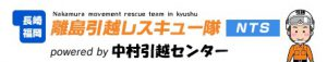 離島引越レスキュー隊・中村引越センターのロゴ