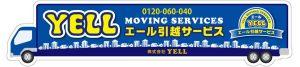 エール引越サービスのロゴ