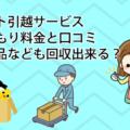 ベスト引越サービスの見積もり料金と口コミ不用品なども回収出来る