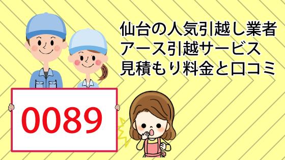 仙台の人気引越し業者アース引越サービスの見積もり料金と口コミ