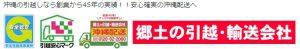 引越・輸送の沖縄配送のロゴ