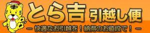 日本引越センターのかわいいロゴ