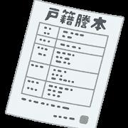本籍用の戸籍書類
