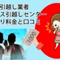 福岡の引越し業者コスコス引越しセンター見積もり料金と口コミ暴露