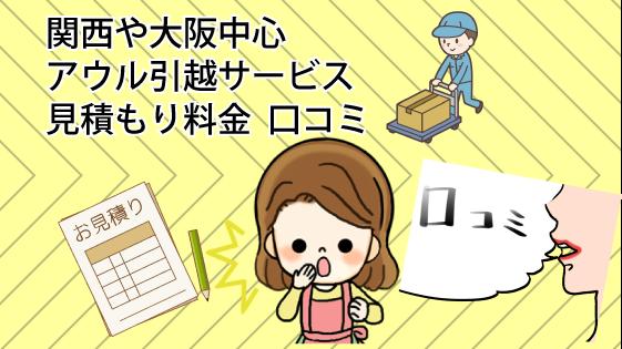 関西や大阪中心アウル引越サービス見積もり料金口コミ