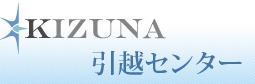 KIZUNA引越センターのロゴデザイン