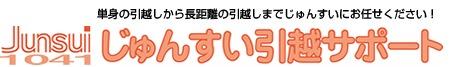 じゅんすい引越サポートのロゴデザイン