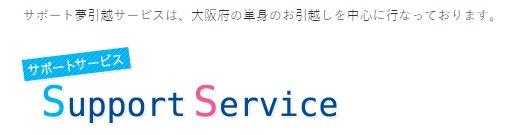 サポート引越サービスのロゴデザイン