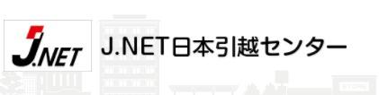 ジェイ・ネット日本引越センターのロゴデザイン