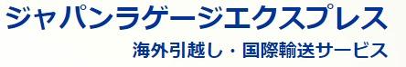 ジャパンラゲージエクスプレスのロゴデザイン