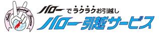 ハロー引越サービスのロゴデザイン
