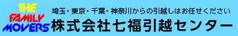 七福引越センターのロゴデザイン