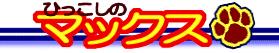 引越のマックスのロゴデザイン