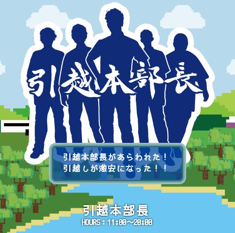 引越本部長のロゴデザイン