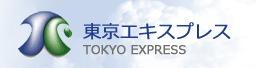 東京エキスプレス引越しセンターのロゴ