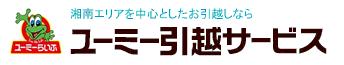 ユーミー引越サービスのロゴ