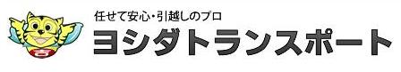 ヨシダトランスポートのロゴデザイン