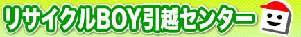 リサイクルBOY引越センターのロゴデザイン