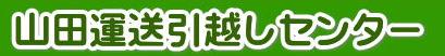 山田運送引越センターのロゴデザイン