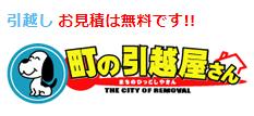町の引越屋さんのロゴデザイン