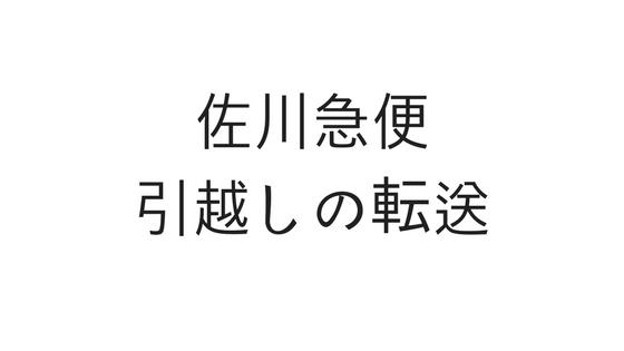 佐川急便引越しの転送