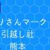 アリさんマーク引越し社熊本