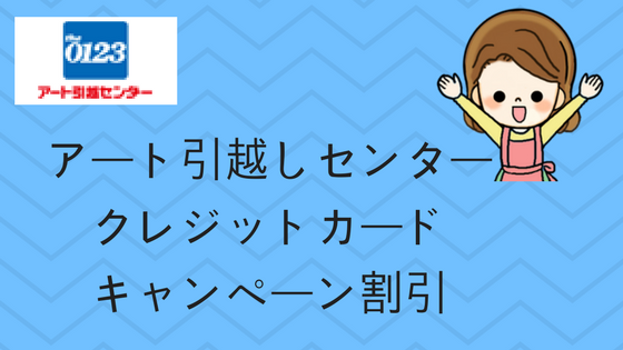 アート引越しセンター (1)