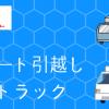 アート引越トラック