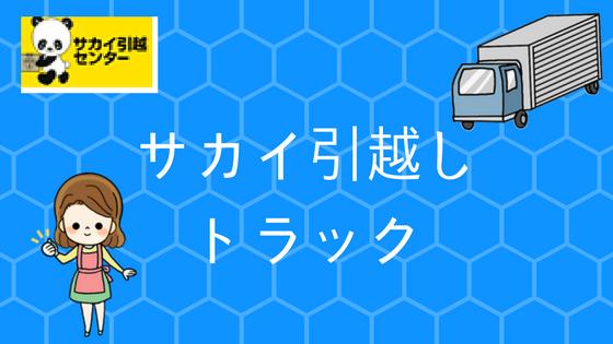 サカイ引越しトラック (2)