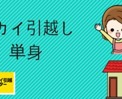 サカイ引越し単身 (1)
