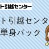 ハート引越センター単身パック (1)