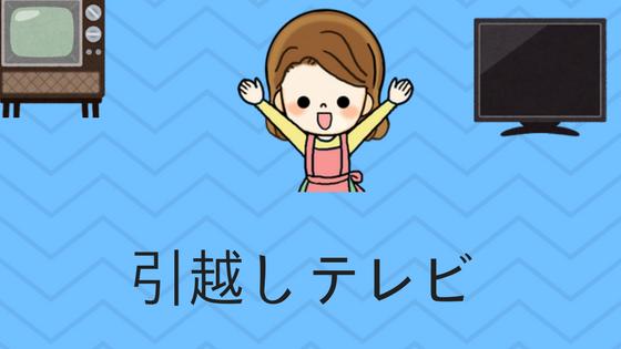引越しテレビ (1)