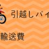 引越しバイク輸送費