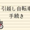 引越し自転車手続き (1)