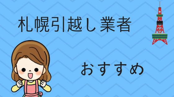 札幌引越し業者 (1)