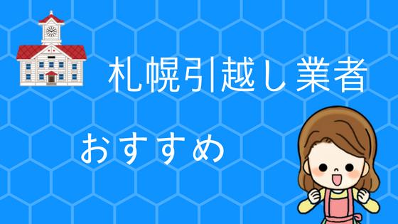 札幌引越し業者
