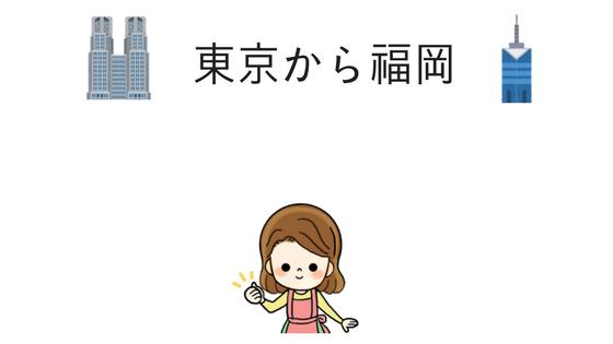 東京から福岡引越し