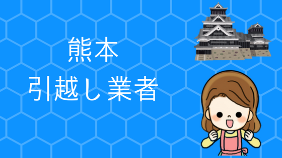 熊本引越し業者 (1)